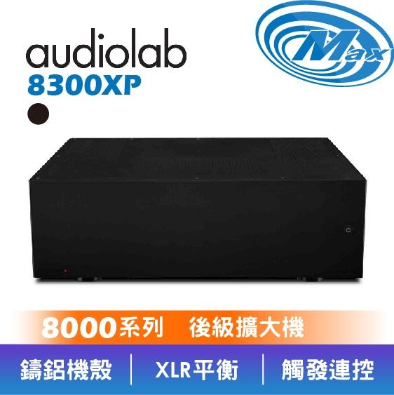 【麥士音響】audiolab 傲立 8300XP | 8000 系列 立體聲 後級擴大機 | 2色