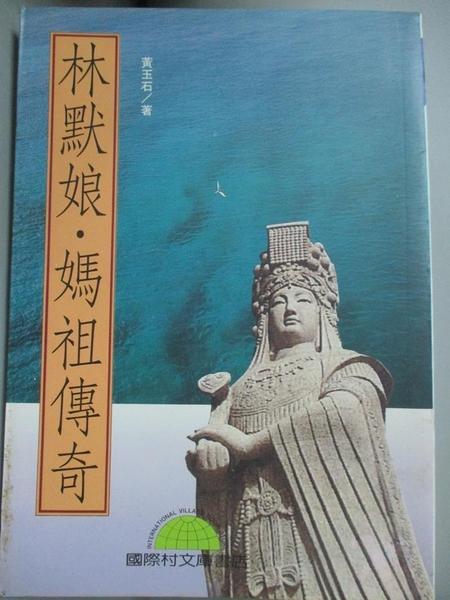 【書寶二手書T7/宗教_GOV】林默娘‧媽祖傳奇_黃玉石