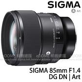 SIGMA 85mm F1.4 DG DN Art for L-MOUNT / 接環 (24期0利率 恆伸公司貨) 大光圈人像鏡 全片幅微單眼鏡頭