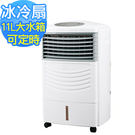 《 3C批發王 》Lapolo 微電腦搖控冰冷扇/水冷扇/水冷氣(11L大水箱) 高效節能省電 可定時 可遙控 ZS-998