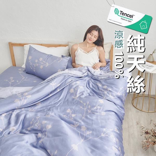 #TCL22#奧地利100%TENCEL涼感純天絲5尺雙人床包舖棉兩用被套四件組(含枕套)限單組超取