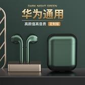 真無線藍牙耳機雙耳入耳式適用于huawei華為p30/p40pro跑步運動mate20/30榮耀V10超長待機續航nova7 宜品