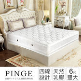 IHouse-品格 紓壓透氣四線乳膠獨立筒床墊-雙大6x6.2尺