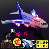 遙控玩具兒童玩具飛機4567歲小男孩航空模型遙控飛機玩具電動客機防撞 多色小屋YXS