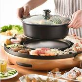 烤肉火鍋燒烤一體鍋燒烤爐家用電烤機不沾無煙多功能烤盤 CJ2583『毛菇小象』