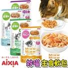 此商品48小時內快速出貨》日本愛喜雅》AIXIA Miaw Miaw妙喵主食軟包系列-70g