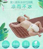 嬰幼兒手推車涼席兒童涼席竹席寶寶推車涼席涼席墊子igo  蜜拉貝爾