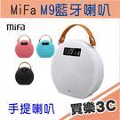 MiFa M9 無線藍牙 MP3喇叭 藍芽音響,支援免持通話、APP鬧鐘、Micro SD插卡音樂播放,海思代理
