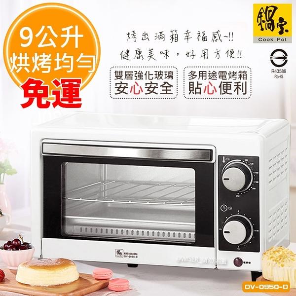 【鍋寶】9L多功能定時定溫電烤箱(OV-0950-D)小空間大發揮