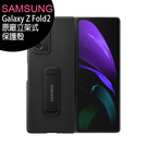 SAMSUNG Galaxy Z Fold2 5G原廠立架式保護殻(F916)