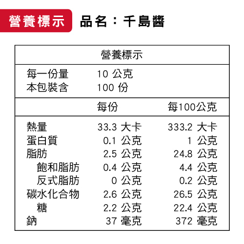 廣達香 千島醬(1000g)