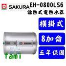 【fami】櫻花電熱水器 EH-0800LS6 8加侖櫻花電爐 8加侖櫻花儲熱式電熱水器