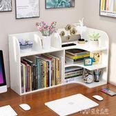 簡易書桌上置物架兒童桌面小書架收納學生家用書櫃簡約辦公省空間 ATF 探索先鋒