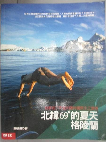 【書寶二手書T6/地理_JLG】北緯69°的夏天.格陵蘭_蕭福田