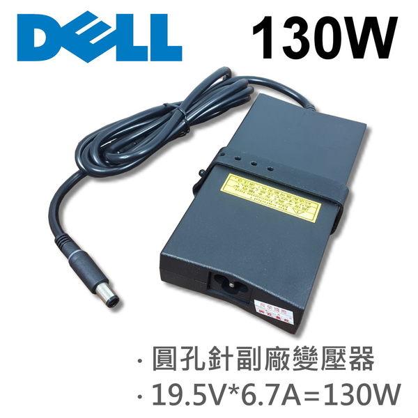 DELL 高品質 130W 圓孔針 變壓器 Latitude E4200 E4300 E4310 E5400 E5410 E5500 E5510 E6400 ATG E6410 E6500 E6510