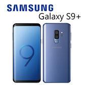 三星 SAMSUNG Galaxy S9+ 256G-藍 ~贈Kate Spade背蓋 [24期0利率]