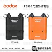 神牛 Godox PB960 双插口閃光燈快速回電電瓶 (鋰電池4500mAH 保固3個月) 【閃燈外接電池】