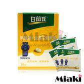 白蘭氏 黑醋栗+金盞花葉黃素 10錠 *Miaki*