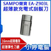 【3期零利率】全新 SAMPO 聲寶 EA-Z903L 超薄款充電式口袋型刮鬍刀