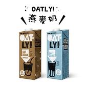 【南紡購物中心】瑞典Oatly-原味/巧克力燕麥奶x12瓶(1000ml/瓶) 2種口味任選