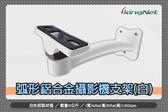 監視器 白色 鋁合金攝影機 攝影機/監視器專用 攝影機支架 弧形鋁合金 耐用支架 台灣安防