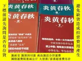二手書博民逛書店炎黃春秋2019罕見1-7 七本合售Y241950