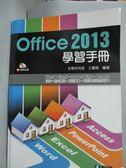 【書寶二手書T3/電腦_XER】Office 2013學習手冊_全華研究室_附光碟