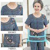 媽媽套裝 奶奶夏裝短袖套裝中老年人女裝媽媽t恤老人冰絲兩件套70多歲太太  寶貝計畫