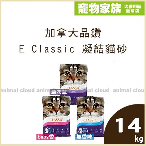 寵物家族-加拿大晶鑽 Intersand E Classic 凝結貓砂14kg(品質不輸Ever Clean)