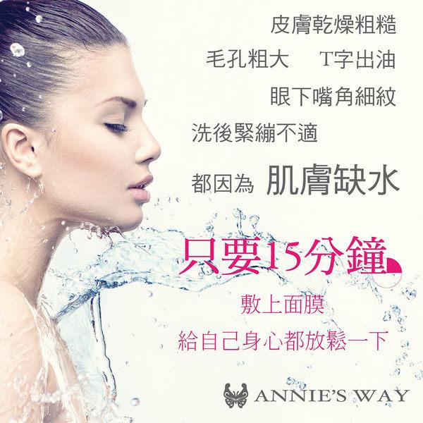 蜂蜜深層保濕隱形面膜 10入盒裝-Annie`s Way保濕面膜