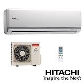 HITACHI日立變頻分離式冷氣RAC-40JK/RAS-40JK