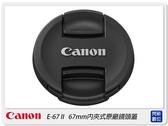 Canon 67mm 內夾式 鏡頭蓋 原廠鏡頭蓋 (E-67 II/E67II)
