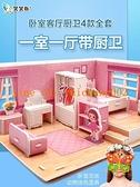 兒童3D立體拼圖diy小屋臥室建筑模型拼裝益智玩具【宅貓醬】
