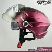 GP-5 泡泡鏡雪帽 GP5 026 亮糖果紫 內藏墨鏡 雙鏡片 抗UV 半罩 安全帽 內襯可拆