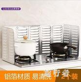 廚房擋油板 灶臺隔油鋁箔板隔熱防油濺防燙擋板2件組 BF9481【旅行者】