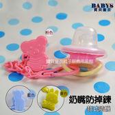 嬰兒用品 BABY 奶嘴鍊 奶嘴輔助鍊 安全 塑膠 三色 寶貝童衣