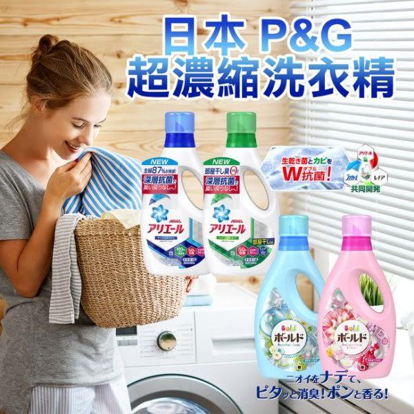 日本P&G ARIEL超濃縮洗衣精 BOLD清香柔軟洗衣精(超取賣場)