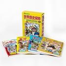 世界歷史探險套書【第九輯】(33~36集...