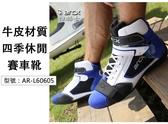【中靴】arcx 雅酷士 四季款 牛皮 四季休閒賽車靴 機車/摩托車/重機防摔靴 耐磨/透氣/防滑 AR-L60605
