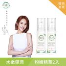 【超值2入組】HH 私密植萃美白緊緻凝露(30ml) 私密肌清潔 私密肌保養