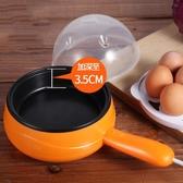 多功能煮蛋器家用迷你電煎鍋蒸蛋器煎蛋器早餐機神器 麥琪精品屋