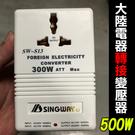 大陸電器220V轉台灣110V變壓器 S...