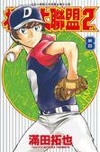 棒球大聯盟2nd(8)