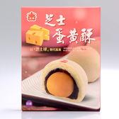 義美芝士蛋黃酥禮盒 6入(有效期限:2019/09/19)