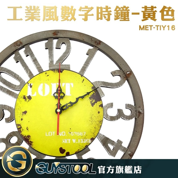 GUYSTOOL  40公分 多款 特色時鐘 掛鐘 復古 古典時鐘 四色 典雅 MET-TIY16 黃色—耀眼