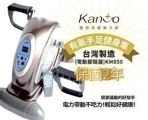有氧手足健身車/ 電動腳踏器 KM850,台灣製造!