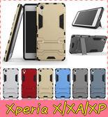 【萌萌噠】Sony Xperia XA X Performanc 變形盔甲保護套 鋼鐵人馬克戰衣 全包帶支架 手機殼 外殼