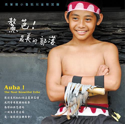 鰲芭!最美的部落 CD  (音樂影片購)