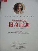 【書寶二手書T7/財經企管_KRL】給社會新鮮人的挺身而進_雪柔桑德伯格