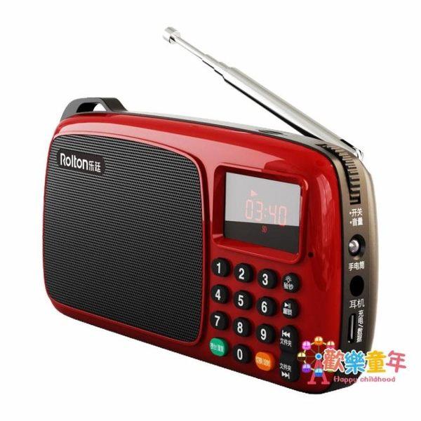 收音機 樂廷全波段收音機老人老年充電插卡新款便攜式迷你半導體新款小型隨身聽 3色